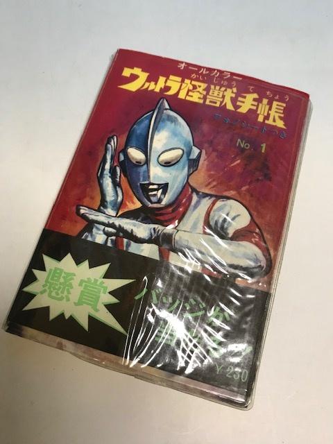 ウルトラマン手帳