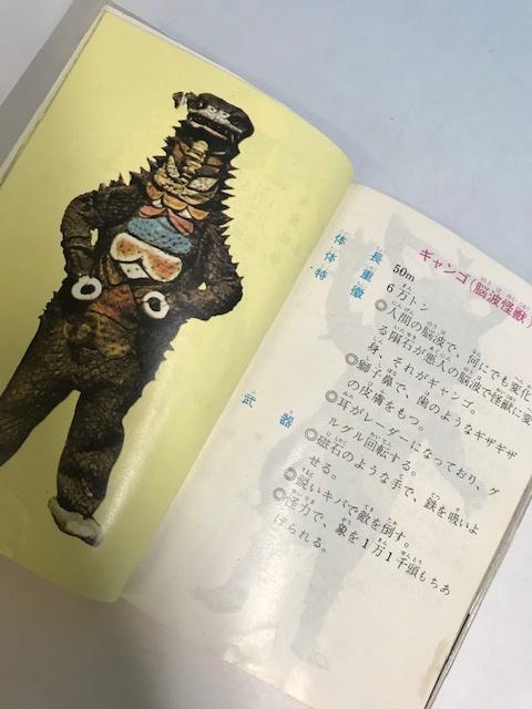 ウルトラマン手帳_02