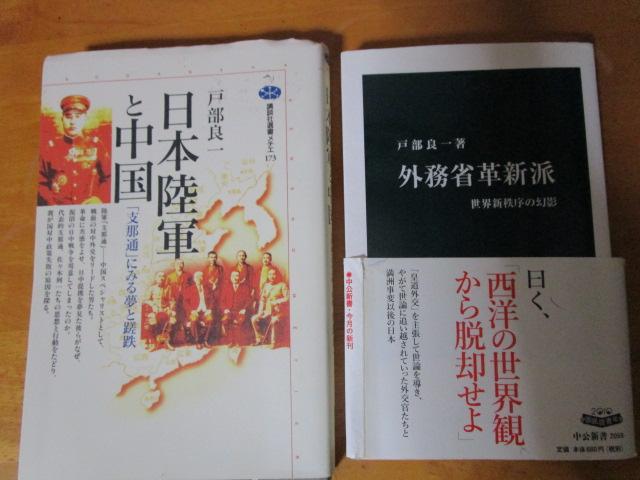 戸部良一 日本陸軍と中国、外務省革新派