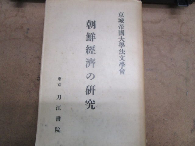 京城帝国大学 朝鮮経済の研究